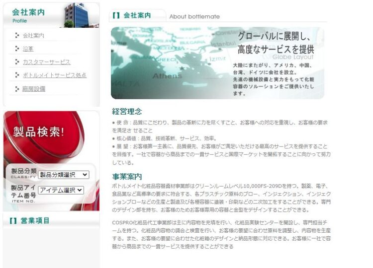 化粧品OEMにおすすめの容器メーカー・ボトルメイトジャパン