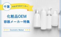 千葉の化粧品OEM容器メーカー特集