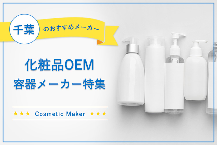 【千葉の化粧品OEM容器メーカー特集】小ロット対応可能なメーカーもあり