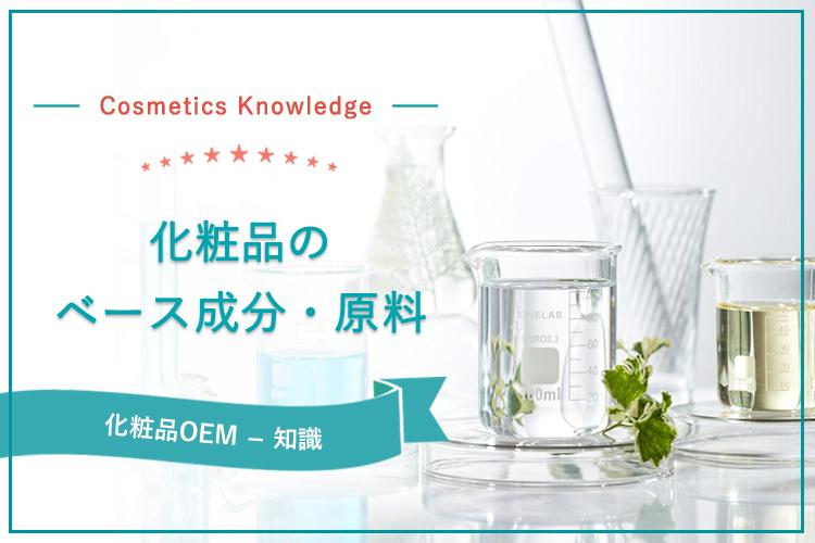 化粧品は何からできている?OEMで知っておくべきベース成分(基剤)・原料について
