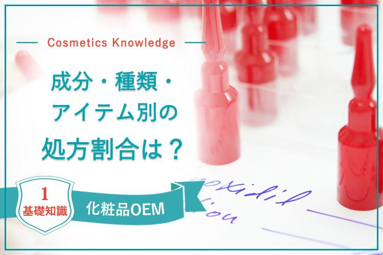 【化粧品OEMに欠かせない基礎知識1】成分・種類・アイテム別の処方割合は?