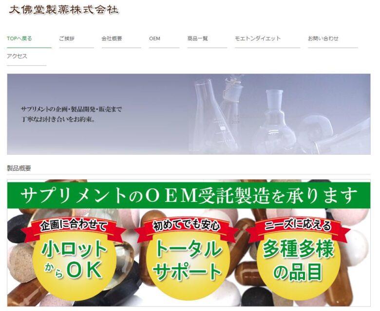 奈良の健康食品・サプリメントOEMメーカー・大佛堂製薬