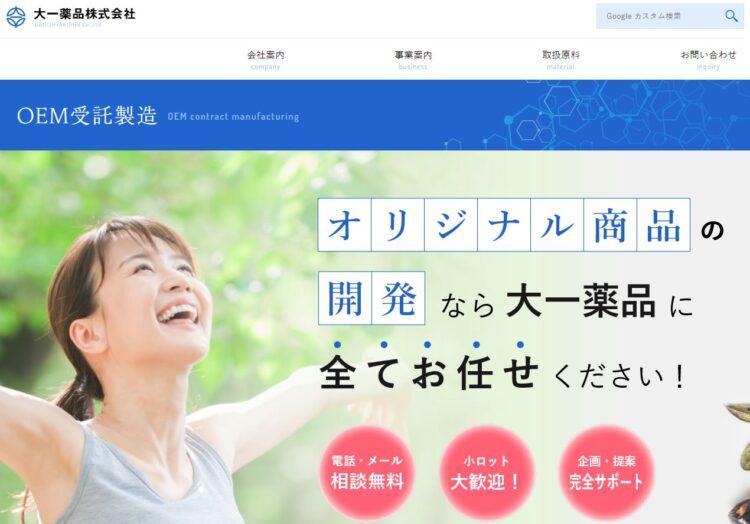 奈良の健康食品・サプリメントOEMメーカー・大一薬品