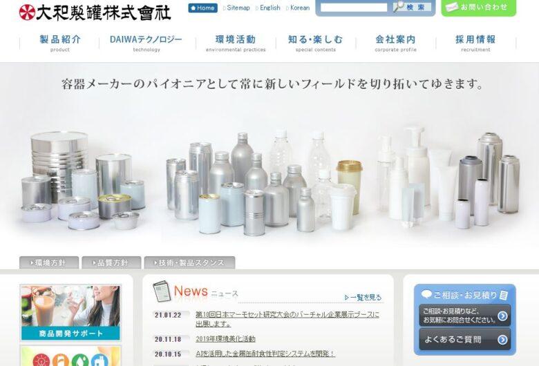 化粧品OEMにおすすめの容器メーカー・大和製罐