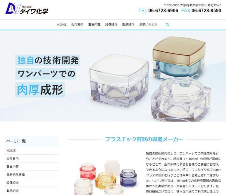 大阪の化粧品OEM容器メーカー・ダイワ化学