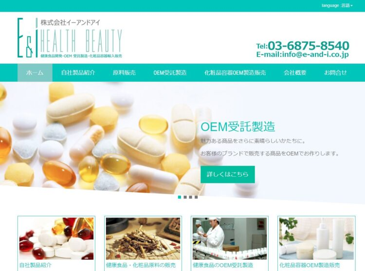 東京の健康食品・サプリメントOEMメーカー・イーアンドアイ