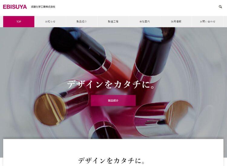 大阪の化粧品OEM容器メーカー・戎屋化学工業