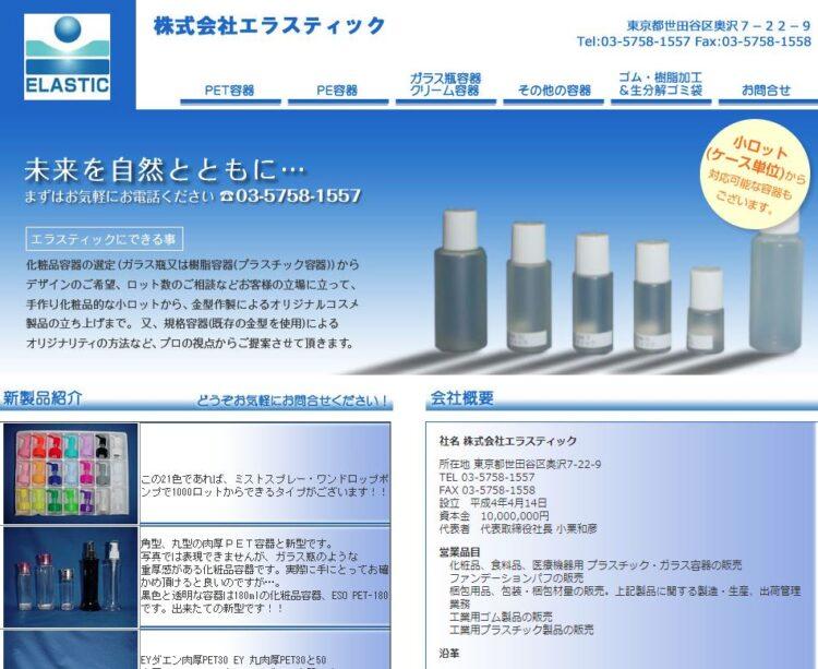 化粧品OEMにおすすめの容器メーカー・エラスティック