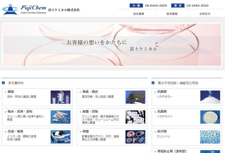 大阪の化粧品OEM容器メーカー・富士ケミカル