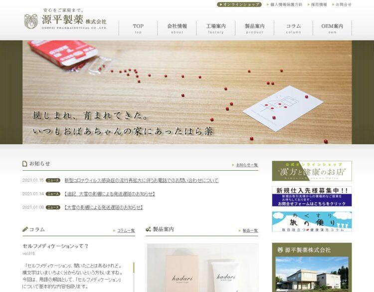 富山の健康食品・サプリメントOEMメーカー・源平製薬