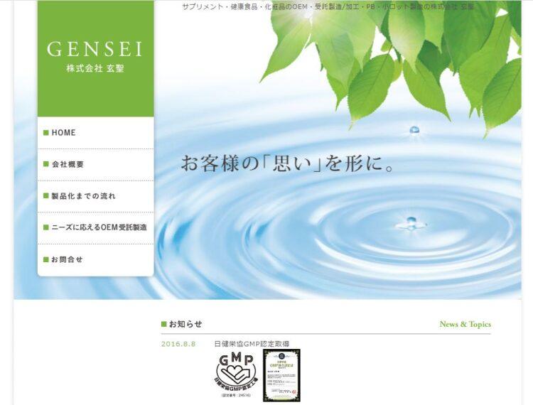 東京の健康食品・サプリメントOEMメーカー・玄聖