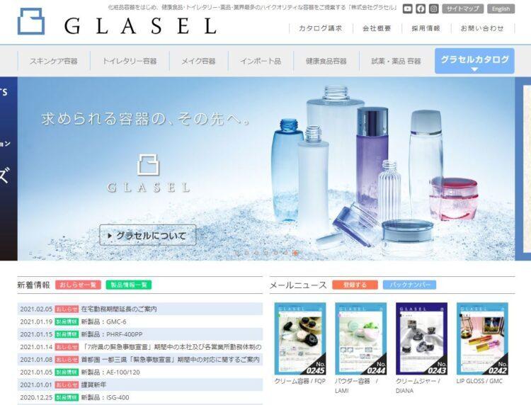 大阪の化粧品OEM容器メーカー・グラセル