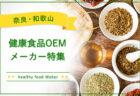 奈良・和歌山の健康食品・サプリメントOEMメーカーまとめ