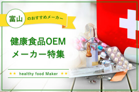 富山の健康食品・サプリメントOEMメーカーまとめ