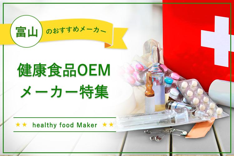 【富山の健康食品OEMメーカー特集】置き薬の伝統を受け継ぐパートナーシップ