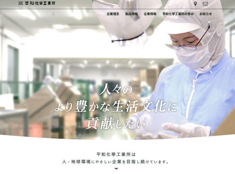 千葉の化粧品OEM容器メーカー・平和化学工業所