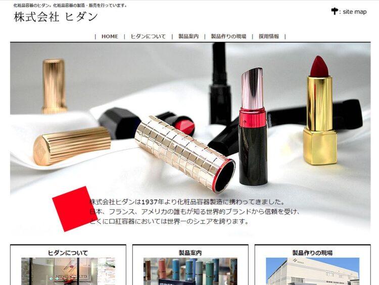 化粧品OEMにおすすめの容器メーカー・ヒダン