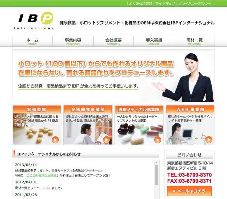 東京の健康食品・サプリメントOEMメーカー・IBPインターナショナル