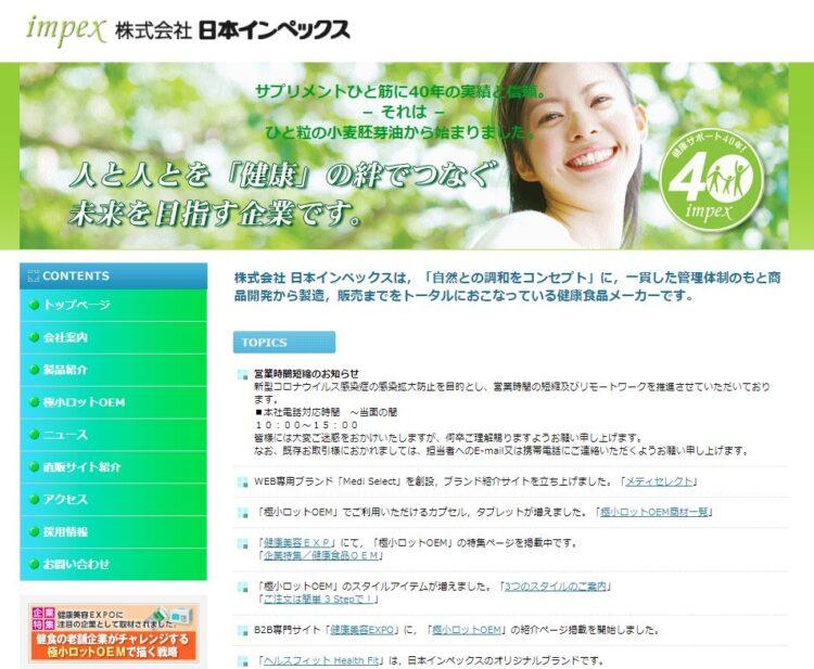 東京の健康食品OEMメーカー・日本インペックス