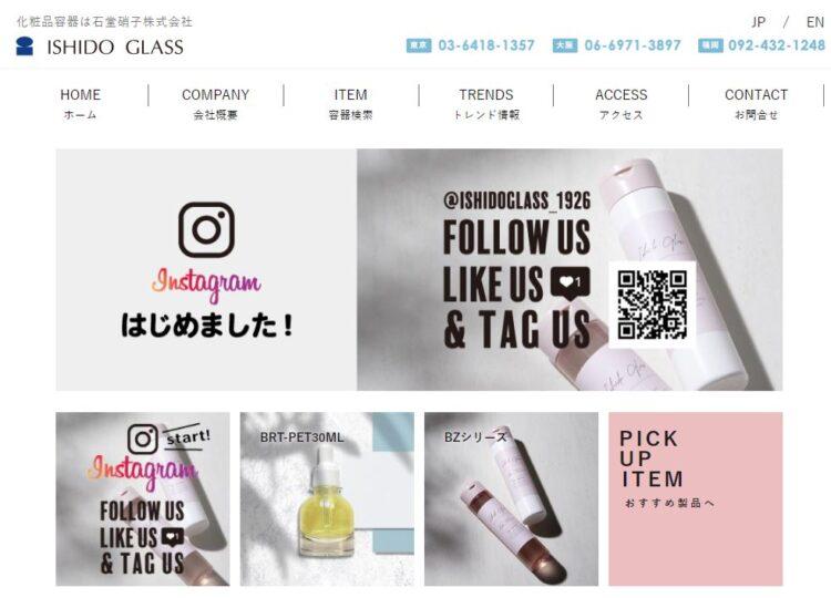 大阪の化粧品OEM容器メーカー・石堂硝子