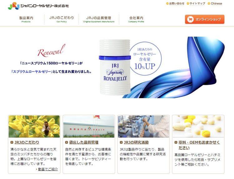 東京の健康食品・サプリメントOEMメーカー・ジャパンローヤルゼリー