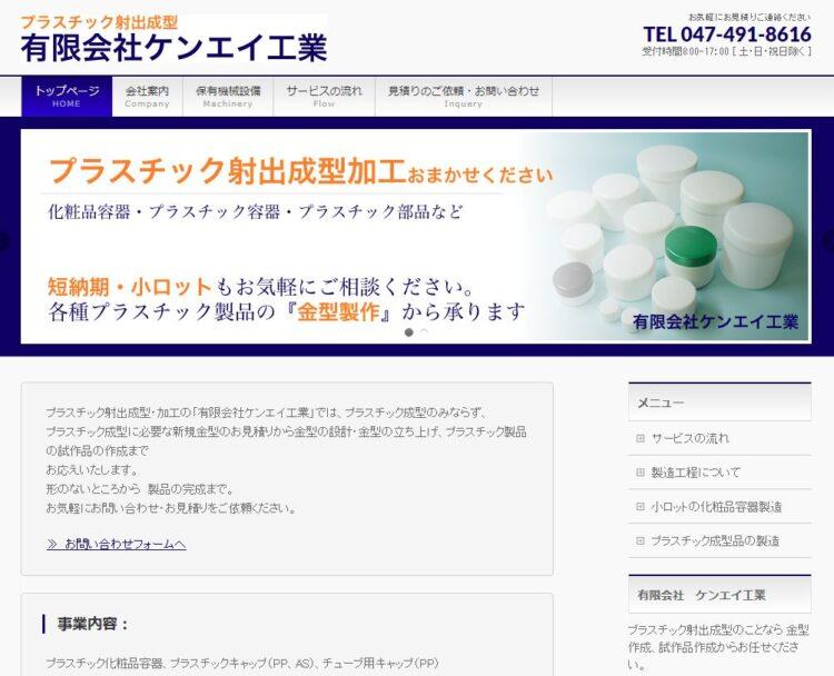 千葉の化粧品OEM容器メーカー・ケンエイ工業