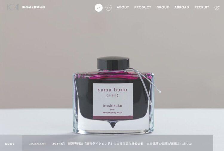 化粧品OEMにおすすめの容器メーカー「興亜硝子」