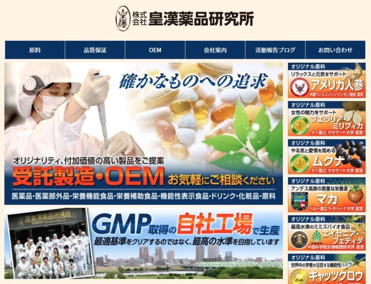 東京の健康食品・サプリメントOEMメーカー・皇漢薬品研究所