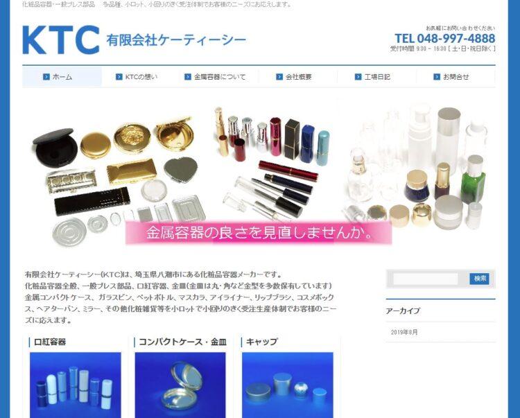 埼玉の化粧品OEM容器メーカー・ケーティーシー