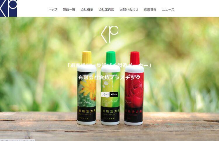 埼玉の化粧品OEM容器メーカー・倉持プラスチック