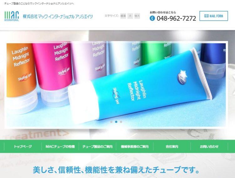 埼玉の化粧品OEM容器メーカー・株式会社マックインターナショナルアソシエイツ