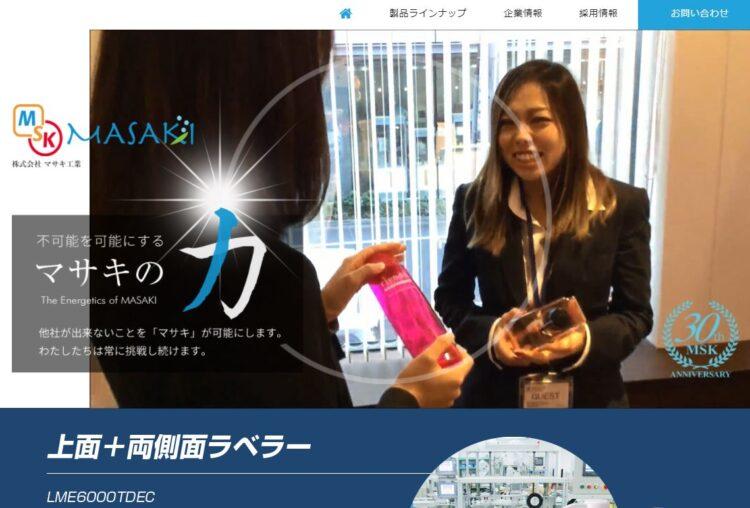 千葉の化粧品OEM容器メーカー・マサキ工業