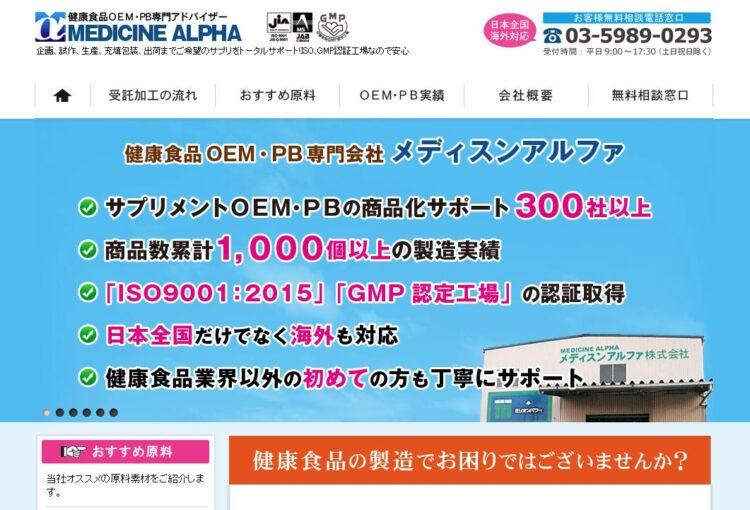 東京の健康食品・サプリメントOEMメーカー・メディスンアルファ