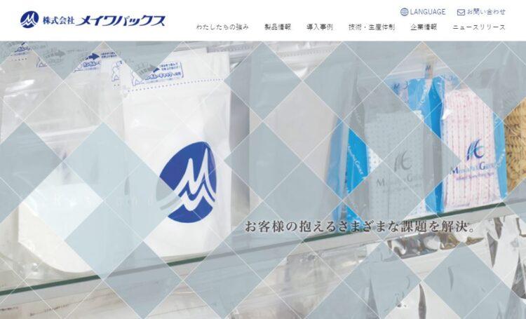 大阪の化粧品OEM容器メーカー・メイワパックス