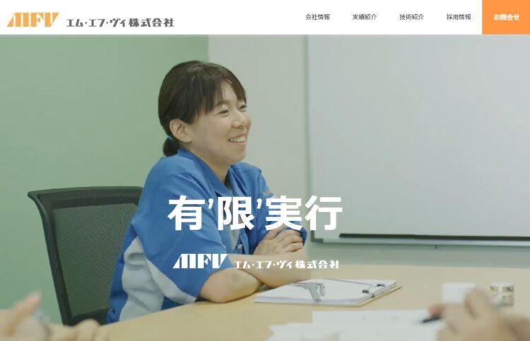 大阪の化粧品OEM容器メーカー・エム・エフ・ヴィ