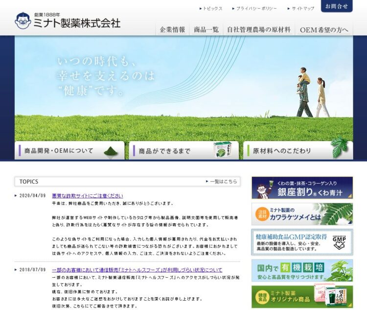 東京の健康食品・サプリメントOEMメーカー・ミナト製薬