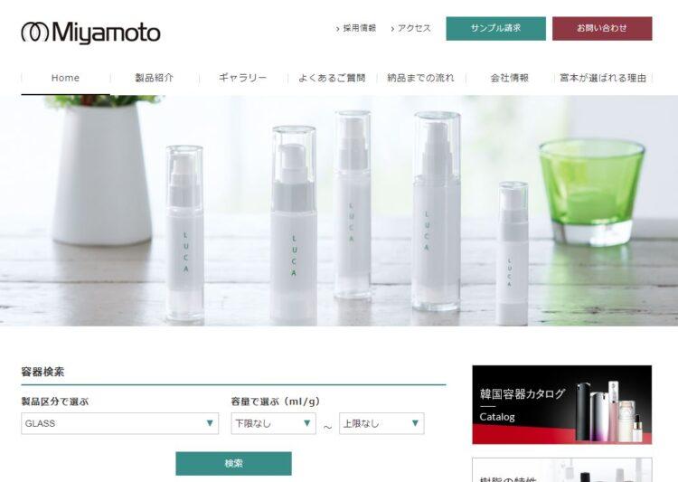 化粧品OEMにおすすめの容器メーカー・宮本