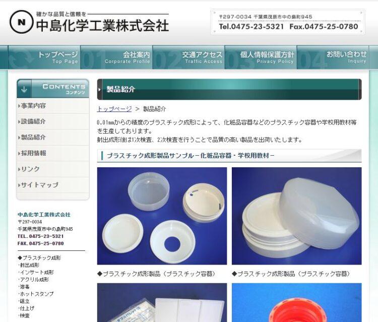 千葉の化粧品OEM容器メーカー・中島化学工業