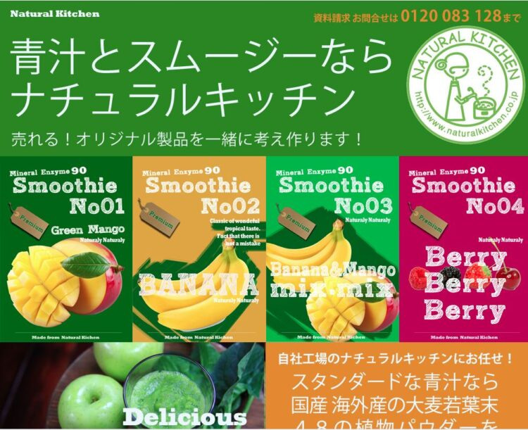 東京の健康食品・サプリメントOEMメーカー・ナチュラルキッチン