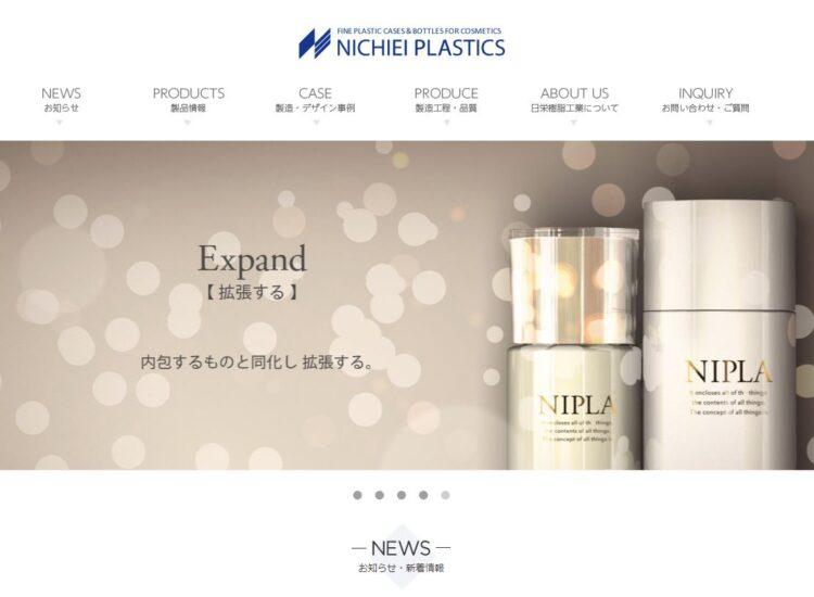 大阪の化粧品OEM容器メーカー・日栄樹脂工業