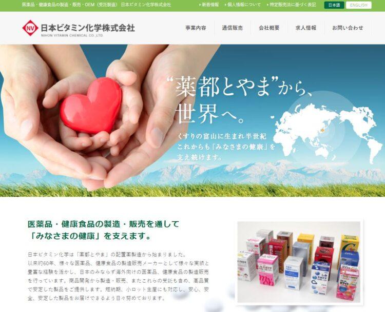 富山の健康食品・サプリメントOEMメーカー・日本ビタミン化学