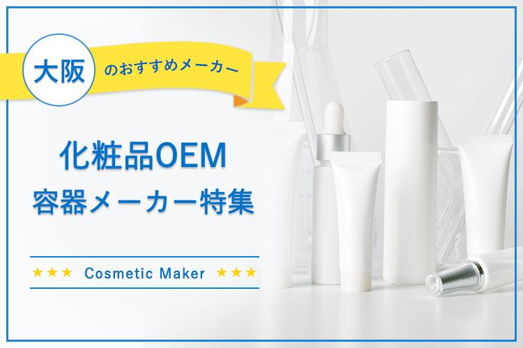 【大阪の化粧品OEM容器メーカー特集】自然派化粧品向けにバイオマスプラスチック扱いメーカーもあり!