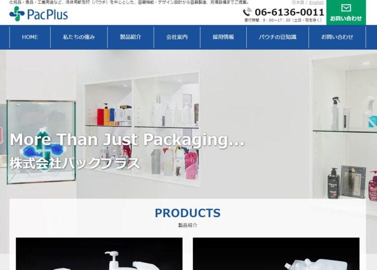 大阪の化粧品OEM容器メーカー・パックプラス