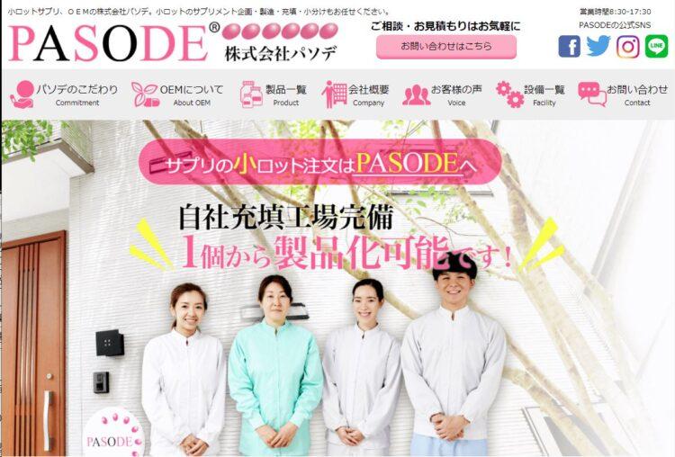 東京の健康食品・サプリメントOEMメーカー・パソデ