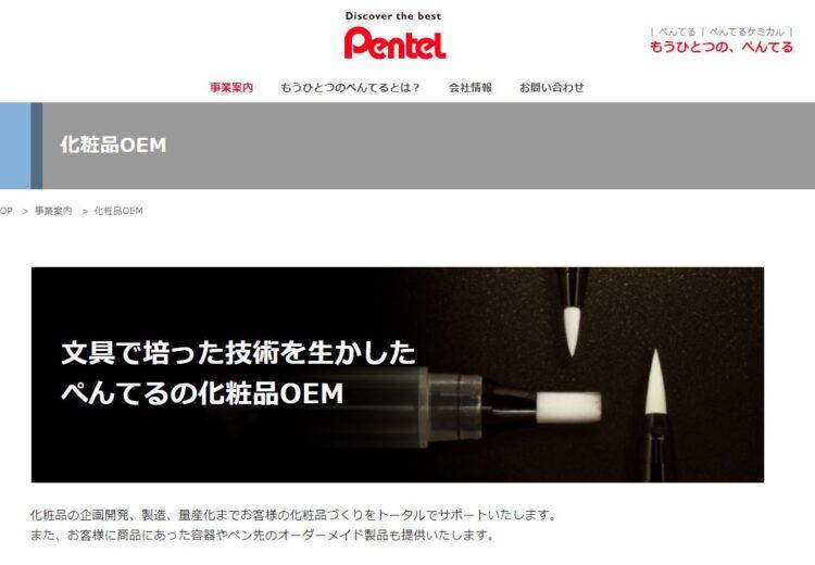 埼玉の化粧品OEM容器メーカー・ぺんてるOEM