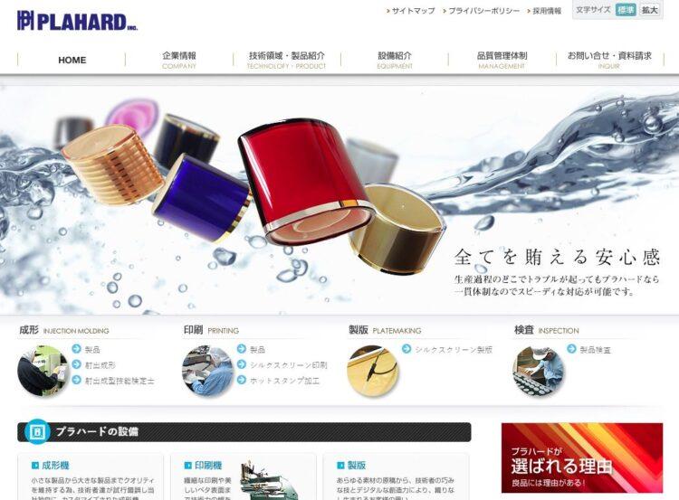 大阪の化粧品OEM容器メーカー・プラハード