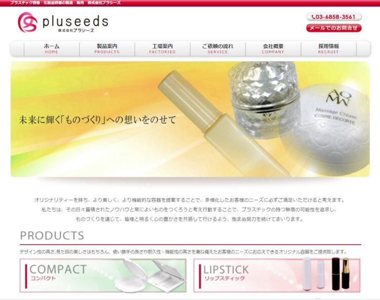 化粧品OEMにおすすめの容器メーカー・プラシーズ