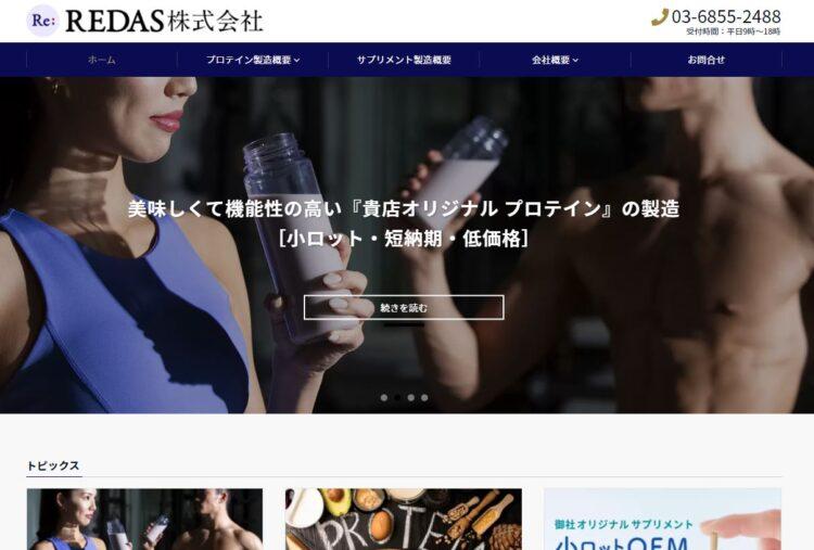 東京の健康食品・サプリメントOEMメーカー・リーダス