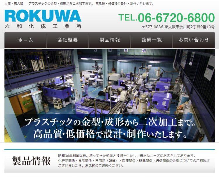 大阪の化粧品OEM容器メーカー・六和化成工業所