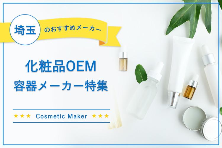 【埼玉の化粧品OEM容器メーカー特集】小ロット対応可能なメーカーもあり